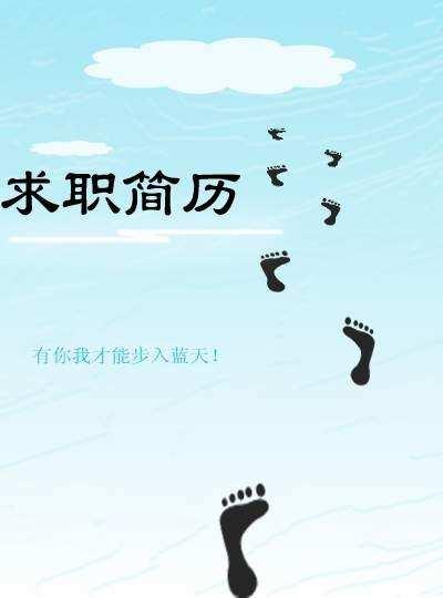 漂亮的簡歷封面4