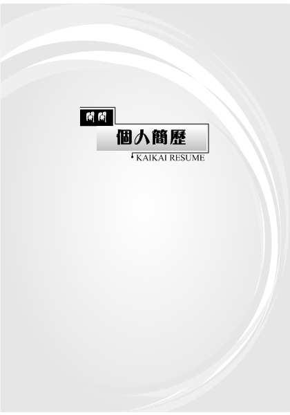 黑白簡歷封面