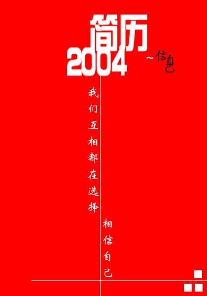 紅色風格簡歷封面